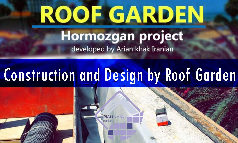 نمونه کار های ساخت و طراحی روف گاردن